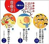子ども版 声に出して読みたい日本語<3巻セット> 7~9巻