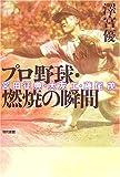 プロ野球・燃焼の瞬間―宮田征典・大友工・藤尾茂