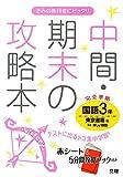 中間・期末の攻略本 東京書籍版 新編 新しい国語 3年
