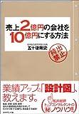 売上2億円の会社を10億円にする方法 業績アップの「設計図」、教えます。