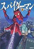 スパイダーマン (2) (MFコミックス)