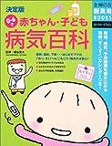 決定版 0~6才赤ちゃん・子ども病気百科