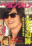 ペ・ヨンジュン 来日特報 2008年 07月号 [雑誌]