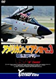 アメリカン・エアショー Vol.3 OCEANA AIRSHOW HIGHLIGHT [DVD]
