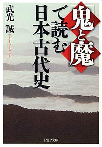 「鬼と魔」で読む日本古代史 (PHP文庫)