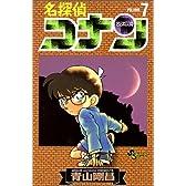 名探偵コナン (Volume7) (少年サンデーコミックス)