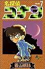 名探偵コナン 第7巻