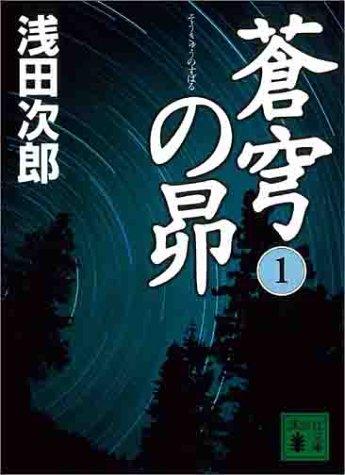 蒼穹の昴(1)