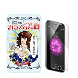 iphone6(4.7インチ)対応 透明強化ガラスフィルム 【ガラスの美面】 国産ガラス採用