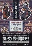 女と男の時空「日本女性史再考」〈4〉爛熟する女と男―近世