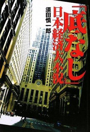 「底なし」日本経済大不況