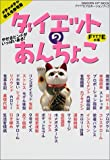 ダイエットのあんちょこ—FYTTEプロポーションブック (Gakken hit mook—FYTTEの本)