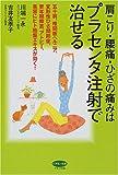 肩こり・腰痛・ひざの痛みはプラセンタ注射で治せる―五十肩、椎間板ヘルニア、変形性ひざ関節症、更年期障害、アトピー、美容にヒト胎盤エキスが効く! (ビタミン文庫)