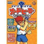 トレード&バトル カードヒーロー攻略ガイドブック