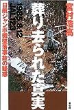 葬り去られた真実―日航ジャンボ機墜落事故の疑惑