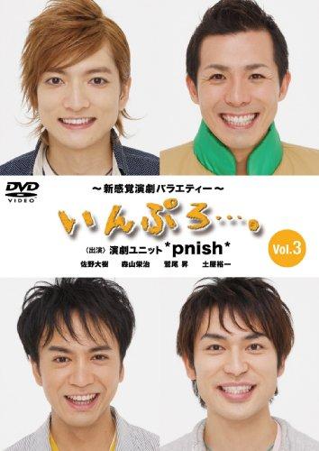 *pnish*/「いんぷろ・・・。」Vol.3 [DVD]