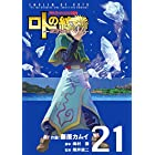ドラゴンクエスト列伝 ロトの紋章~紋章を継ぐ者達へ~ 21巻 (デジタル版ヤングガンガンコミックス)