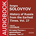 History of Russia from the Earliest Times, Vol. 27 [Russian Edition] (       UNABRIDGED) by Sergey Solovyov Narrated by Leontina Brotskaya