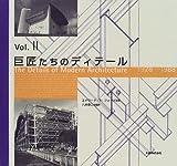 巨匠たちのディテール (Vol.2)