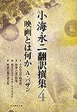 小海永二 翻訳選集 第4巻 アンドレ・バザン 映画とは何かI~IV