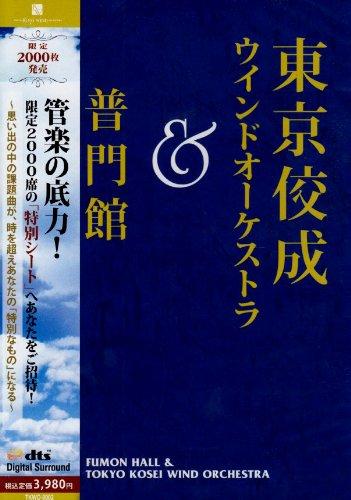 東京佼成ウインドオーケストラ&普門館 [DVD]