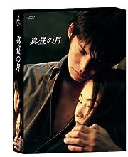 真昼の月 DVD-BOX