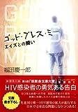 ゴッド・ブレス・ミー—エイズとの闘い (新風舎文庫)