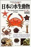 日本の水生動物 (フィールドベスト図鑑)