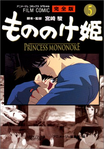 もののけ姫―完全版 (5) (アニメージュコミックススペシャル―フィルム・コミック)