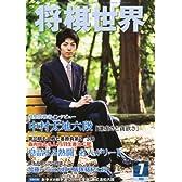 将棋世界 2012年 07月号 [雑誌]