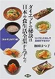 ダイエットの秘訣は「日本の食生活全集」から学んだ おかずとおやつ編—リバウンドなしで長続きするわけ