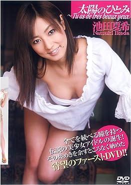 池田夏希DVD 太陽のひとみ[DVD]