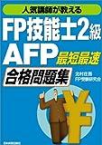 人気講師が教えるFP技能士2級・AFP最短最速合格問題集