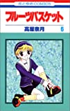Fruits Basket, Volume 6 (Japanese Edition)