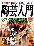 陶芸入門—基礎から楽しく学ぶ (ブティック・ムック (No.474))