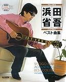 やさしく弾ける アコギで歌おう 浜田省吾/ベスト曲集 [ダイヤグラム・コード譜]