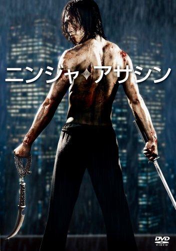 ニンジャ・アサシン [DVD]