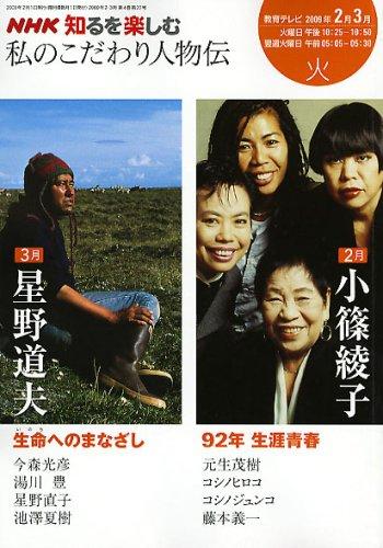 私のこだわり人物伝 2009年2-3月 (NHK知るを楽しむ/火)