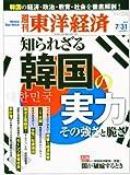 週刊 東洋経済 2010年 7/31号 [雑誌]