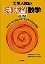 大学入試の「抜け道」数学―教科書が教えない受験数学の常識