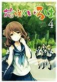 花咲くいろは4巻 (デジタル版ガンガンコミックスJOKER)