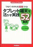 つなぐ・かかわる授業づくり: タブレット端末を活かす実践52事例 (Gakken ICT Books)
