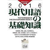 大字版 現代用語の基礎知識2016