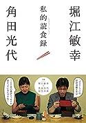 私的読食録(単行本)