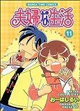 夫婦な生活 11 (まんがタイムコミックス) (まんがタイムコミックス)