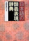 日本語の類義表現辞典