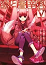Spice and Wolf Vol.5 par Keito