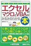図解でわかるエクセルのマクロとVBAがみるみるわかる本