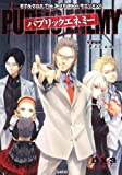 パブリックエネミー  ダブルクロス The 3rd Edition サプリメント(矢野 俊策/F.E.A.R.)