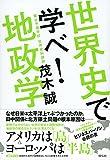 地政学本、本日発売!